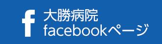 大勝病院 facebookページ